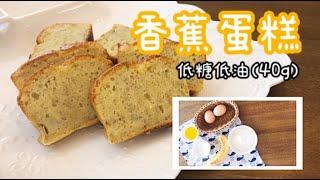 香蕉蛋糕 【不加泡打粉 少糖少油】詳細分享打發雞蛋和烘培的小技巧 ** 第一次做也會成功~!