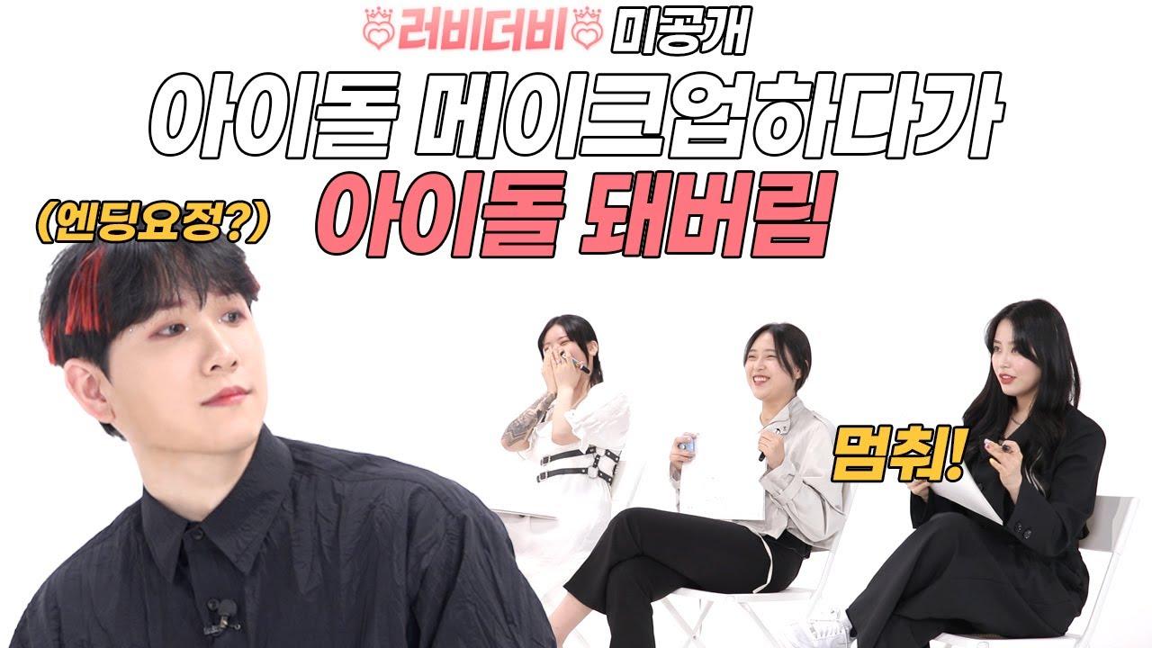 아이돌로 변신하는 남친맞히기 미공개! 백현 따라하다 백구된 남친은? [러비더비 미공개]