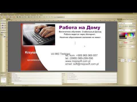 Создание визитки в программе BusinessCardMX