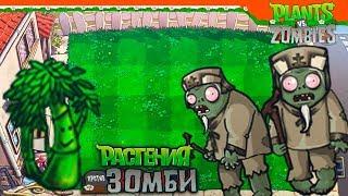 🎋 НОВОЕ РАСТЕНИЕ БАМБУК + ЗОМБИ ✨ Plants vs Zombies (Растения против Зомби) Прохождение