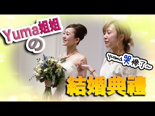 第一次參加日本人的結婚典禮。感動流涕啊~
