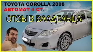 Toyota corolla 2008 отзыв владельца