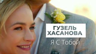 Смотреть клип Гузель Хасанова -Я С Тобой