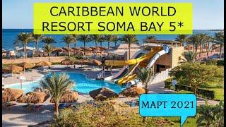 CARIBBEAN WORLD RESORT SOMA BAY 5 ОБЗОР ОТЕЛЯ ОТ ТУРАГЕНТА 2021