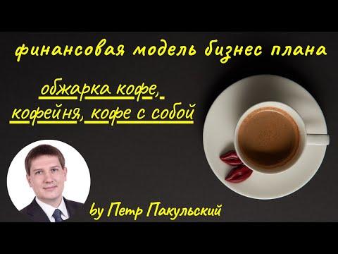 Бизнес план кофейня, кофе с собой, обжарка кофе, продажа кофе в зернах, продажа молотого кофе