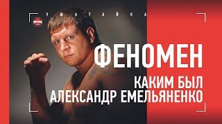 видео: ФЕНОМЕН! Александр Емельяненко - неизвестные истории: провокаторы, брат Иван, добрые дела