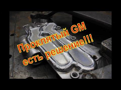Заваренный теплообменник на OPEL или CHEVROLET. GM от TiG TULA