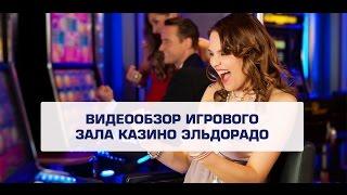 Видеообзор игрового зала онлайн казино Эльдорадо(, 2016-10-18T12:56:17.000Z)