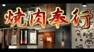 Classic PS1 Game Yakiniku Bugyou on PS3 in HD 720p