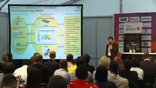 РИФ+КИБ 2012 - Электронные платежи(Подробнее о секции: http://2012.russianinternetforum.ru/p/details.php?ID=864 После принятия закона