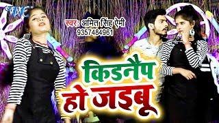 Amit Ammy का सबसे हित गाना 2019 - Kidnep Ho Jaibu | Bhojpuri Hit Song 2019