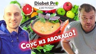 Питание при диабете - соус с авокадо, йогуртом и томатами