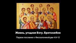 010. Братолюбие. Христианские проповеди.