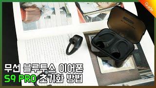 [가이드] S9 RRO 블루투스 이어폰 초기화 &…