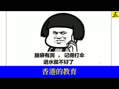 【我是毛五】香港的教育,是如何把水洗进废青脑子的?