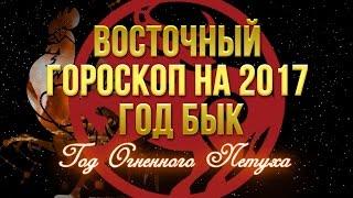Восточный гороскоп на 2017 для БЫКА. Год Огненного Петуха