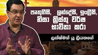 පෘතුගීසි,  ලන්දේසි, ඉංග්රීසි, නිසා ක්රිස්තු වර්ෂ භාවිතා කරා   Piyum Vila   17-05-2019   Siyatha TV Thumbnail