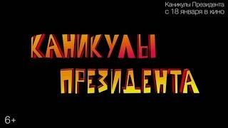 Каникулы президента — Русский трейлер 2018