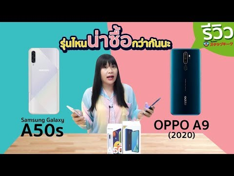 StepVS SAMSUNG A50s vs OPPO A9 2020 อันไหนดีกว่ากันนะ ราคาเท่ากันเลยย - วันที่ 07 Dec 2019