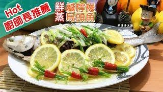 鮮鹹檸檬蒸烏頭魚|鹹檸檬如何做到不發霉【手工坊開箱】|Steamed Lemon Grey Mullet【阿里手工坊】