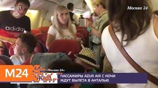 Пассажиры с детьми задержанного рейса AZUR air вылетят в Турцию в ближайшее время - Москва 24