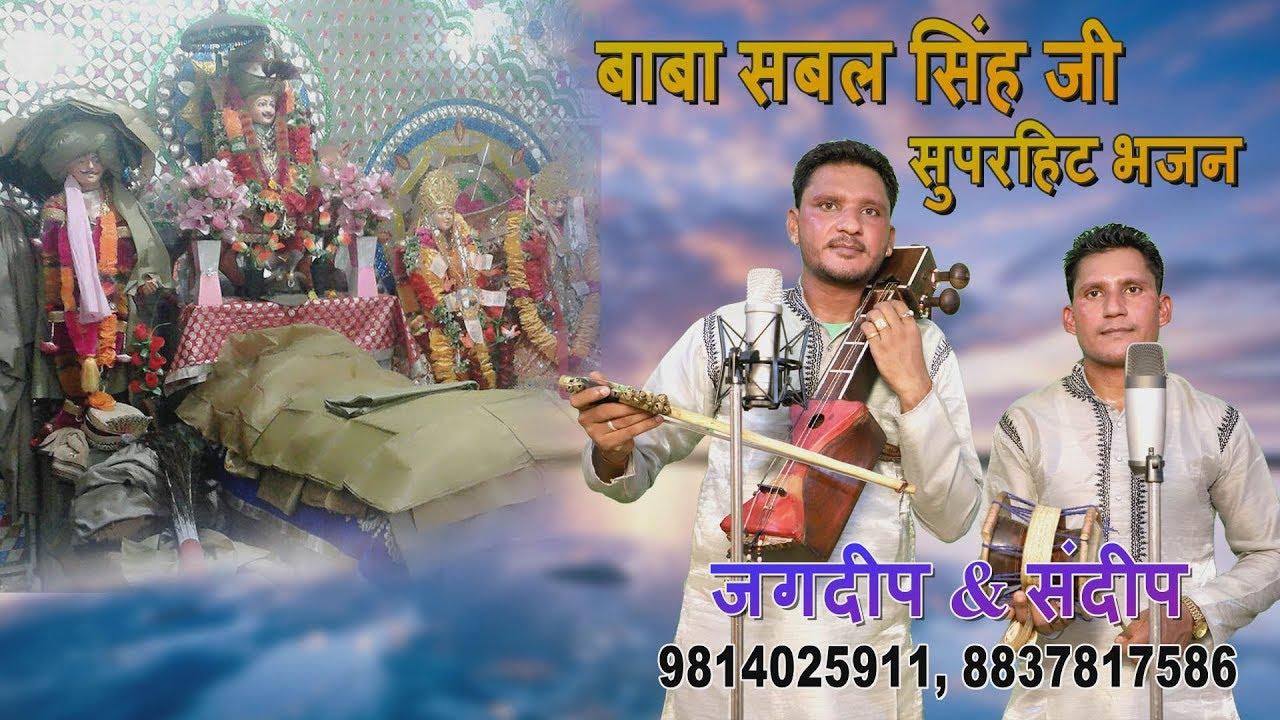 Download Baba Sabal Singh Bawari Bhajan | Jagdeep & Sandeep Jaula | Goga Ji Katha