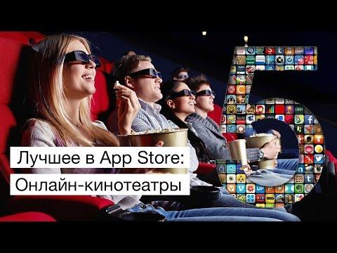 Лучшие в App Store: Онлайн-кинотеатры