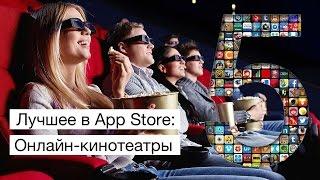 Лучшие в App Store: Онлаин-кинотеатры