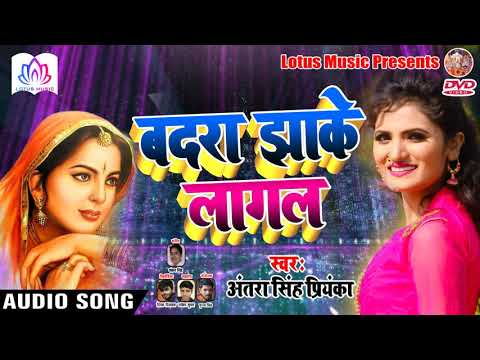 Antra Singh Priyanka  - बदरा झाके लागल - Badra Jhake Lagal