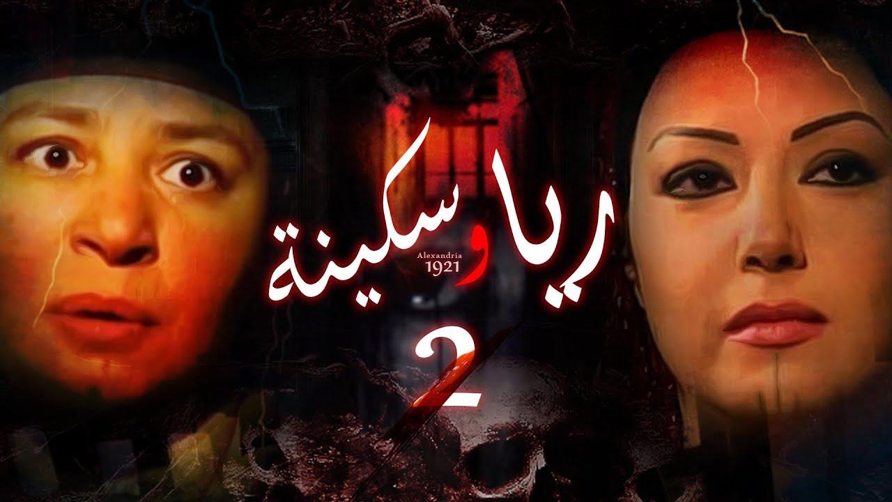 Episode 02 Raya Sikina Series الحلقة الثانية مسلسل ريا وسكينة Youtube