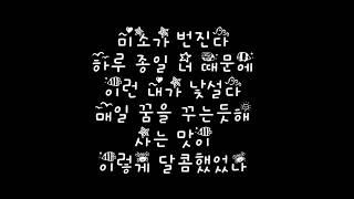 케이윌 K Will 녹는다 Melting 구르미 그린 달빛 Moonlight Drawn by Clouds OST Part 6 가사 Lyrics