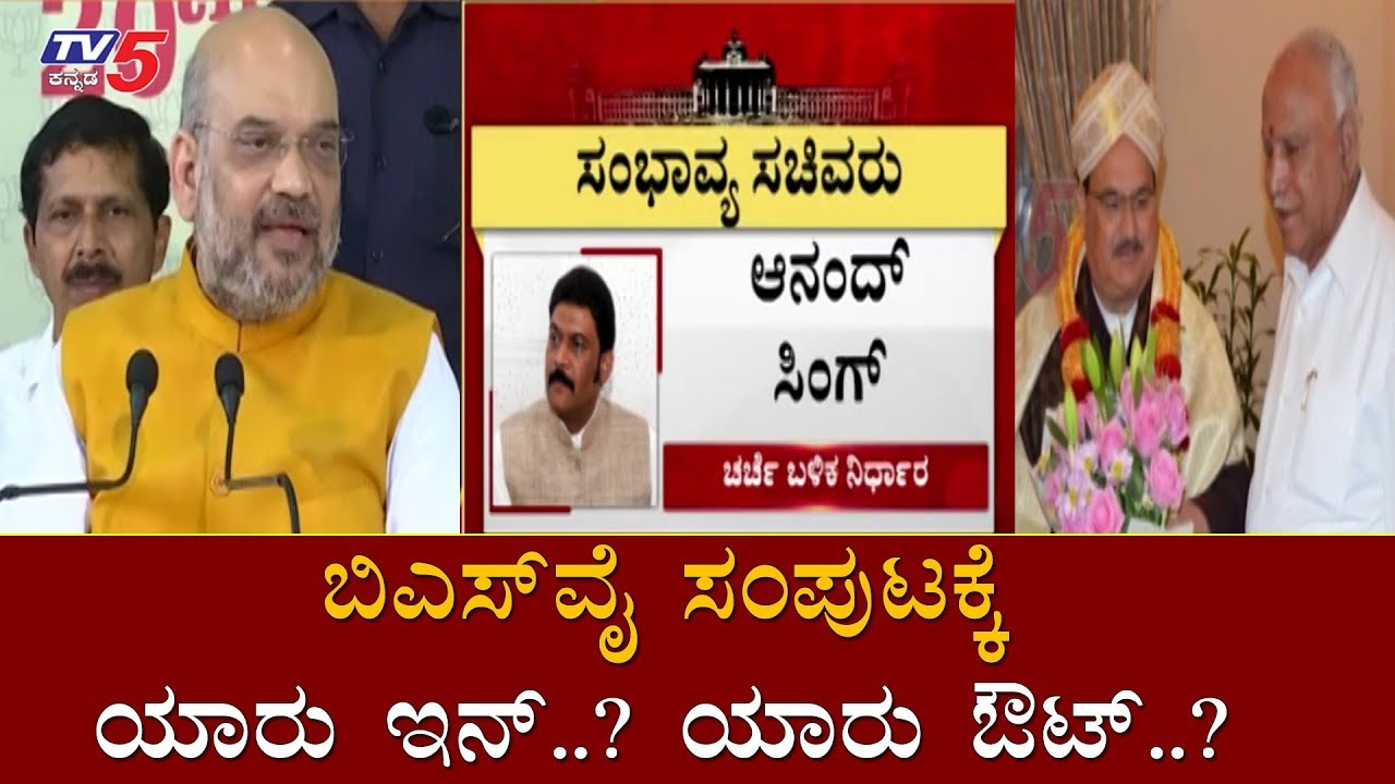 BS Yeddyurappa Meets BJP High Command For Cabinet Expansion | Amit Shah | TV5 Kannada