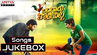 Bangaaru Kodi Petta Telugu Movie || Full Songs || Jukebox ||  Navadeep, Swathi Reddy
