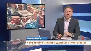 Как повлияют изменения в законе о долёвке на строительную отрасль России.