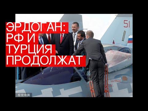 Эрдоган: РФиТурция продолжат сотрудничество вобласти оборонной промышленности