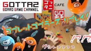 ハァァァィ、GOTTA2TVです!今回はゴッタニメンバーのラックとゴンでゴブレッ...