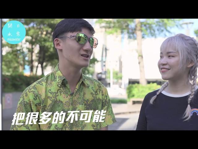 開水日常:《愛,看見》高雄市勞工局 x 視障歌手-朱禹豪