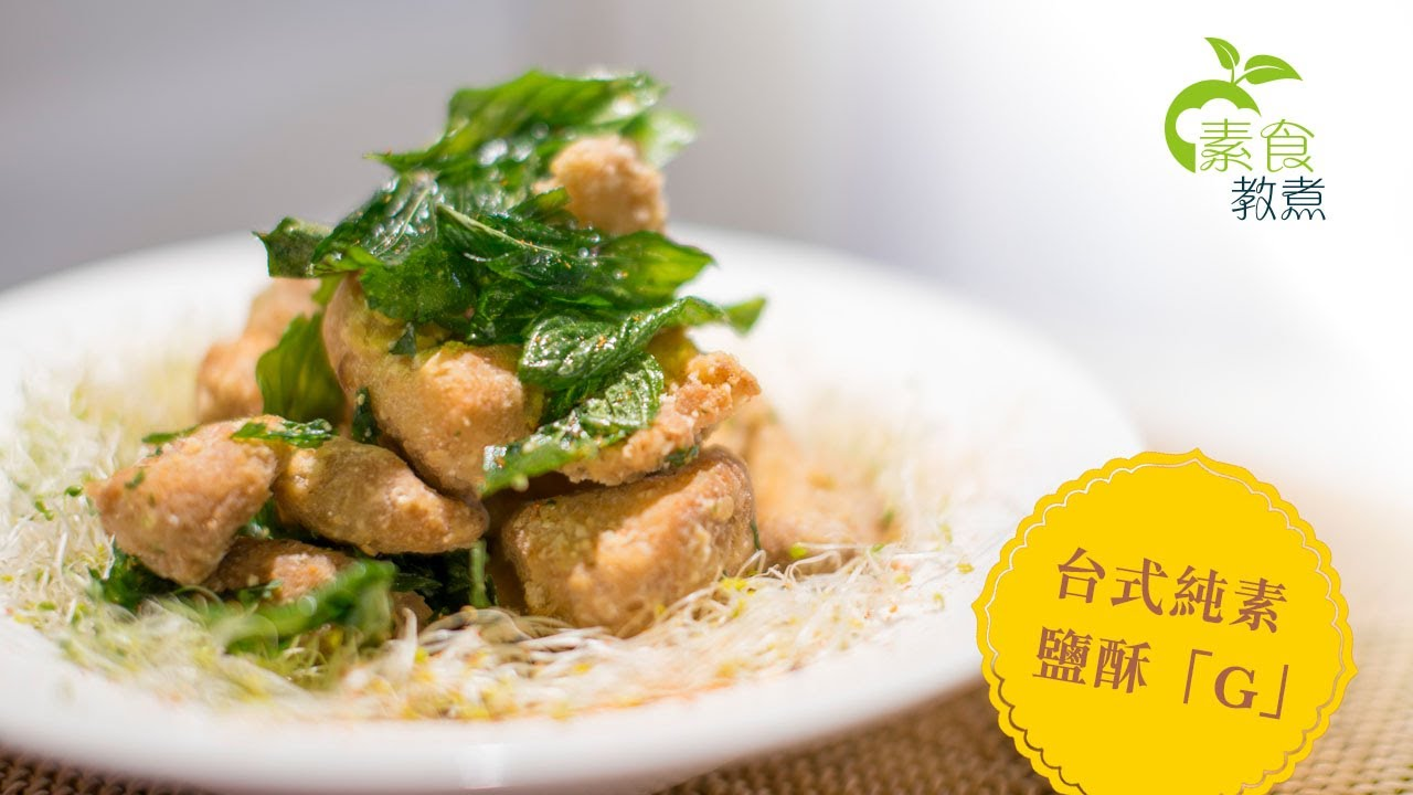 《素食教煮》第48集:台式純素鹽酥「G」 (中文字幕)