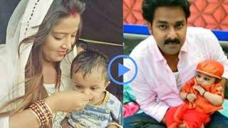 पवन सिंह और ज्योति बने माता पिता बेटे की पहली तसवीर आयी सामने ! @Bhojpuriya Special
