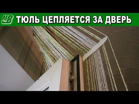 Штора или тюль цепляется за дверь или окно