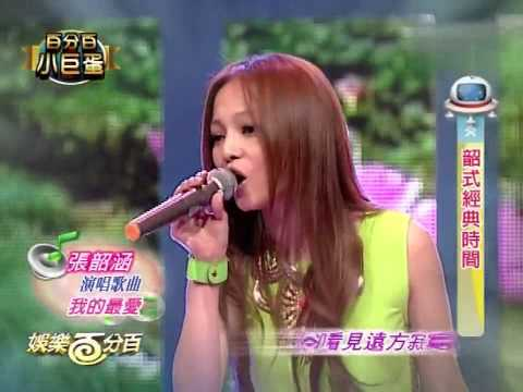 20121107 Angela張韶涵《我的最愛》韶式經典時間 百分百小巨蛋 HD