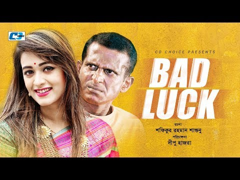 Bad Luck | ব্যাড লাক | Hasan Masud | Ahona | Dipu Hazra | Enamul Hoq | Armin Riza | Bangla Natok
