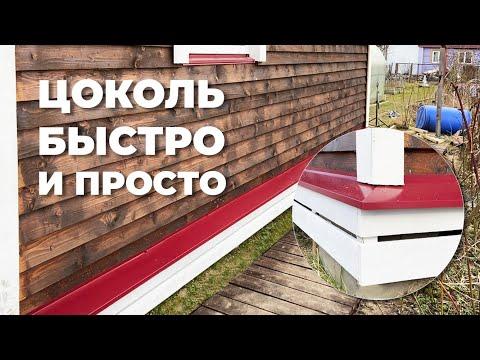 Цоколь из доски вокруг дома своими руками