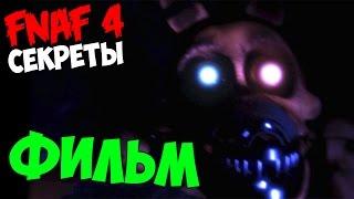 Five Nights At Freddy's 4 - ФИЛЬМ