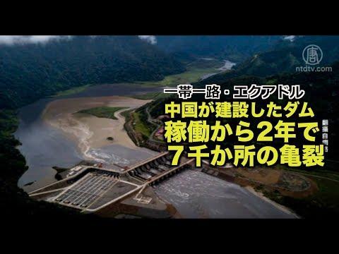 南米・エクアドル 中国が建設したダムの7千か所にひび割れ