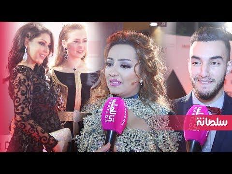 كواليس النجوم في البساط الأحمر لإحتفال الموسيقى المغربية