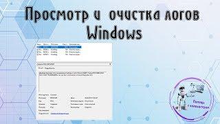 просмотр и очистка логов Windows