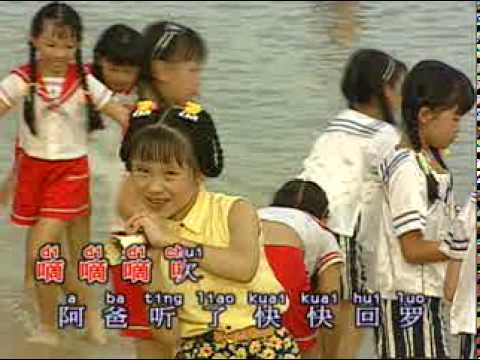 Chinese Karaoke Children [NSVCD-C-894] 09 - Xiao Luo Hao (The Little Conch).mpg