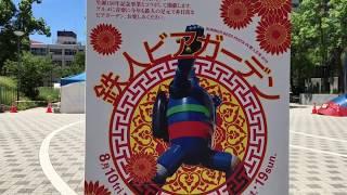 JR新長田駅南側、若松公園内に設置されている、直立時の設定が18mにも及...
