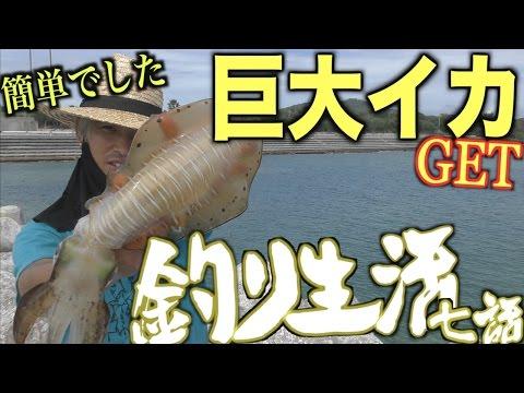【エギング】所持金0円で釣り生活 7話【伊是名島編】